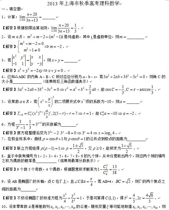 上海2013高考理科数学试题及答案(下载版)