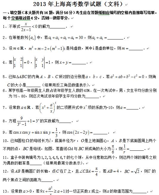 上海2013高考文科数学试题及答案(下载版)