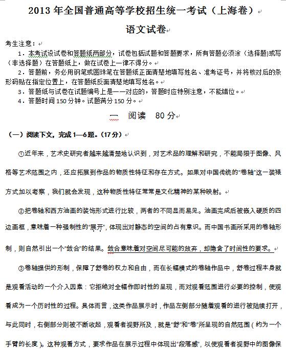 上海2013高考语文试题及答案(下载版)