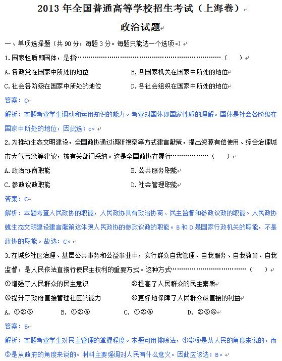 上海2013高考政治试题答案(下载版)