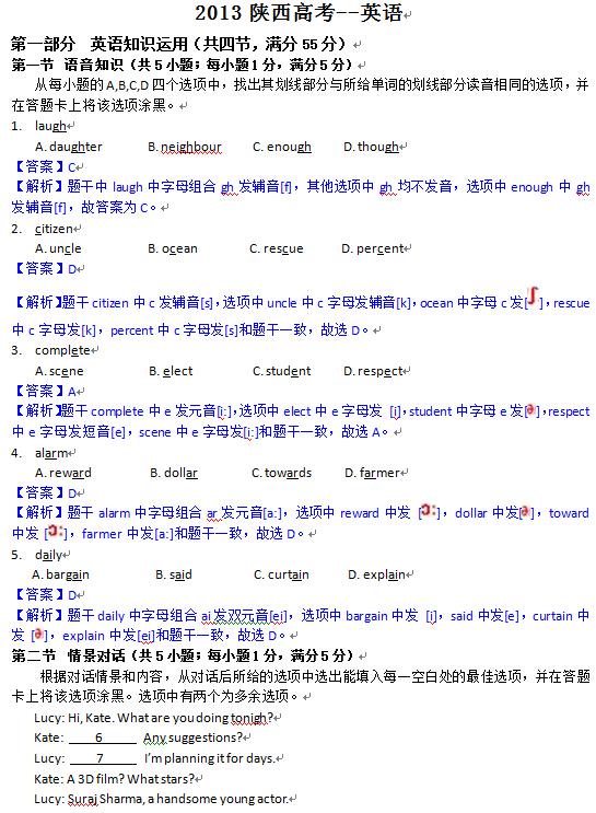 陕西2013高考英语试题及答案(下载版)