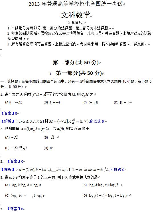 陕西2013高考文科数学试题及答案(下载版)