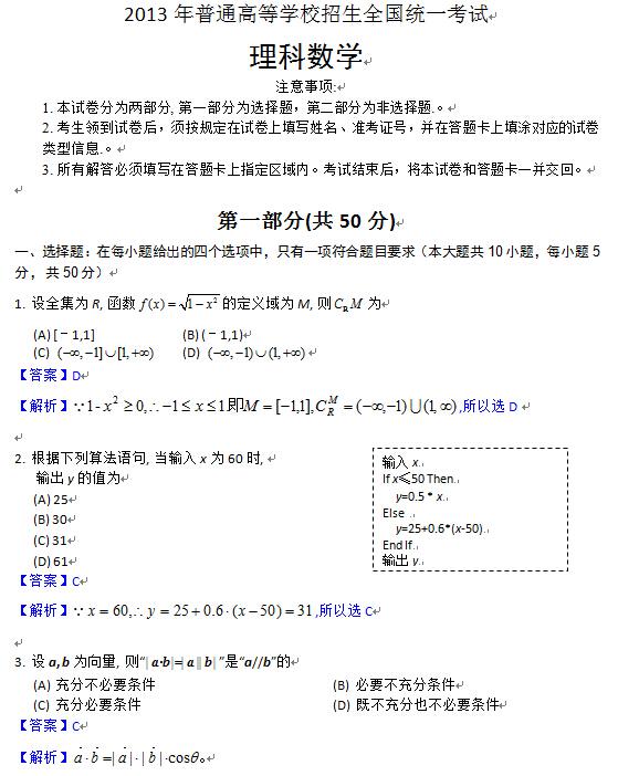 陕西2013高考理科数学试题及答案(下载版)