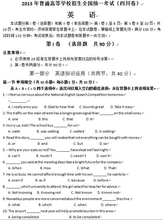 四川2013高考英语试题及答案(下载版)