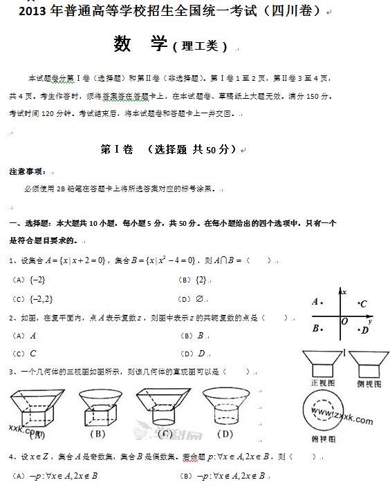 四川2013高考理科数学试题及答案(下载版)