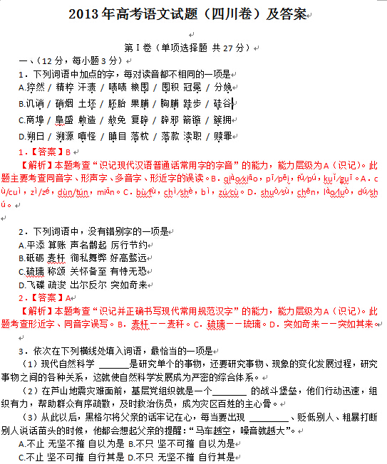 四川2013高考语文试题及答案(下载版)