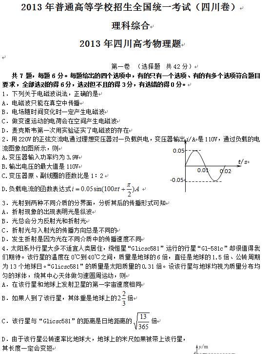 四川2013高考理科综合试题及答案(下载版)