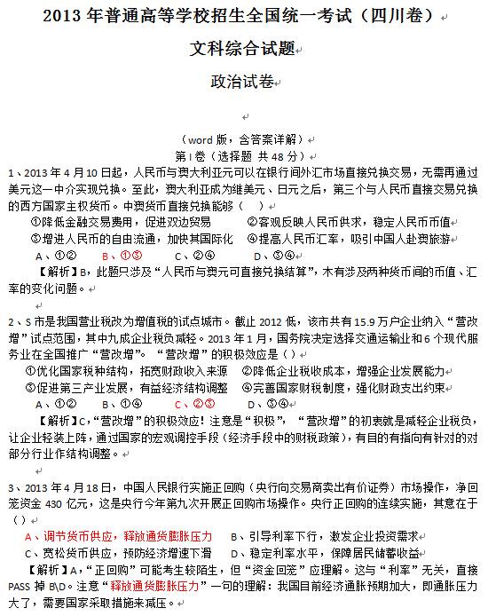 四川2013高考文科综合试题及答案(下载版)