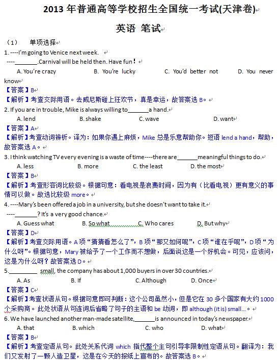 天津2013高考英语试题及答案(下载版)