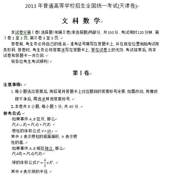 天津2013高考文科数学试题及答案(下载版)