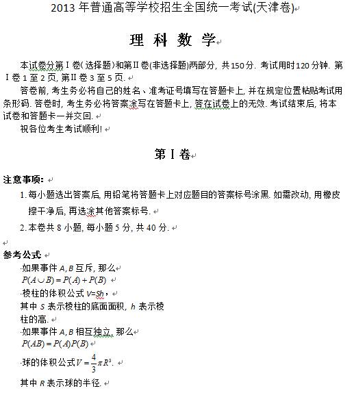 天津2013高考理科数学试题及答案(下载版)