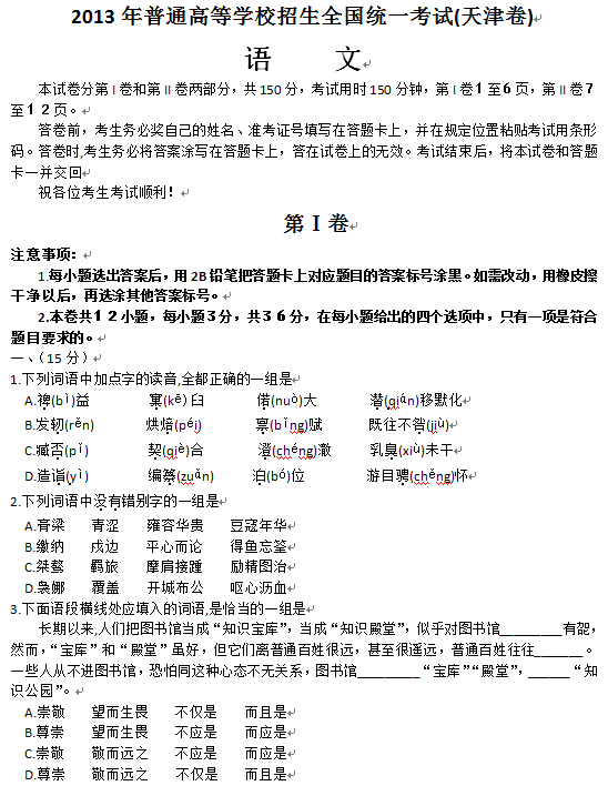 天津2013高考语文试题及答案(下载版)