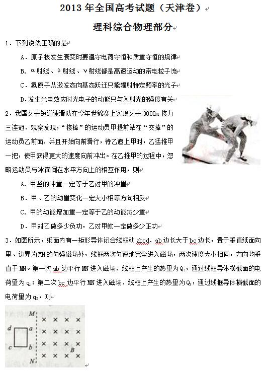 天津2013高考理科综合试题及答案(下载版)
