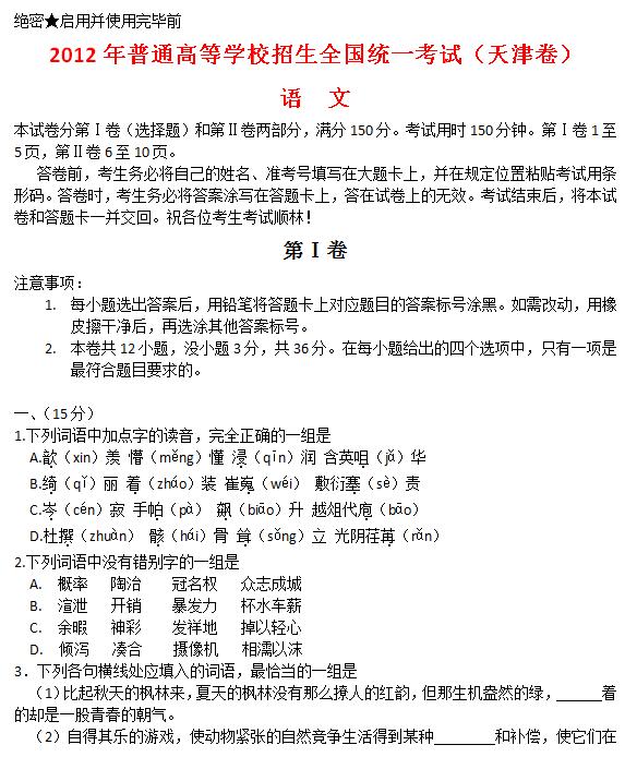 2012年天津高考语文试题及答案