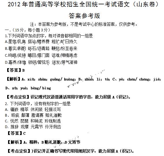 2012年山东高考语文试题及答案