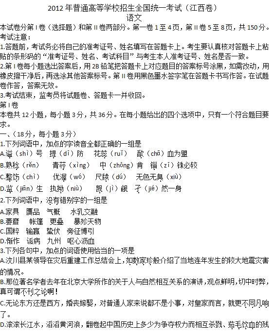 2012年江西高考语文试题及答案