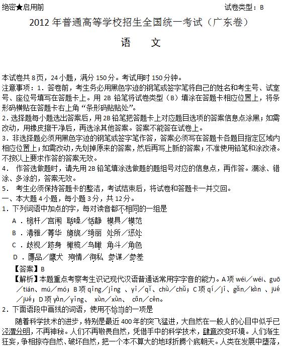 2012年广东高考语文试题及答案
