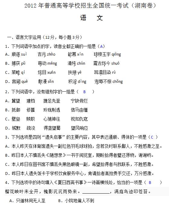2012年湖南高考语文试题及答案