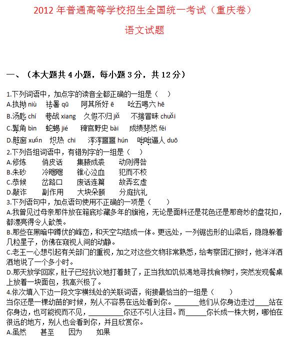 2012年重庆高考语文试题及答案