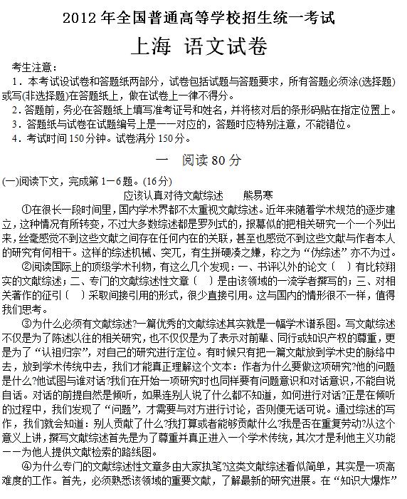 2012年上海高考语文试题及答案