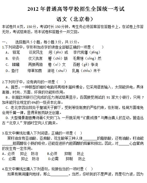 2012年北京高考语文试题及答案