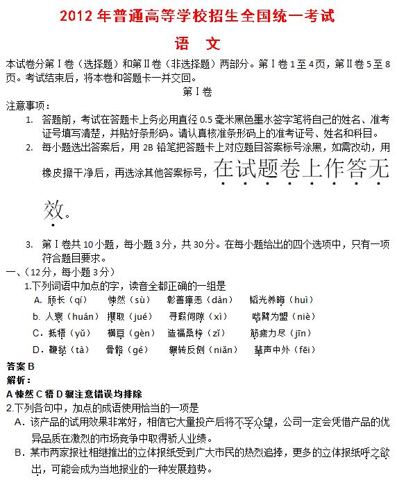 2012年全国卷高考语文试题及答案