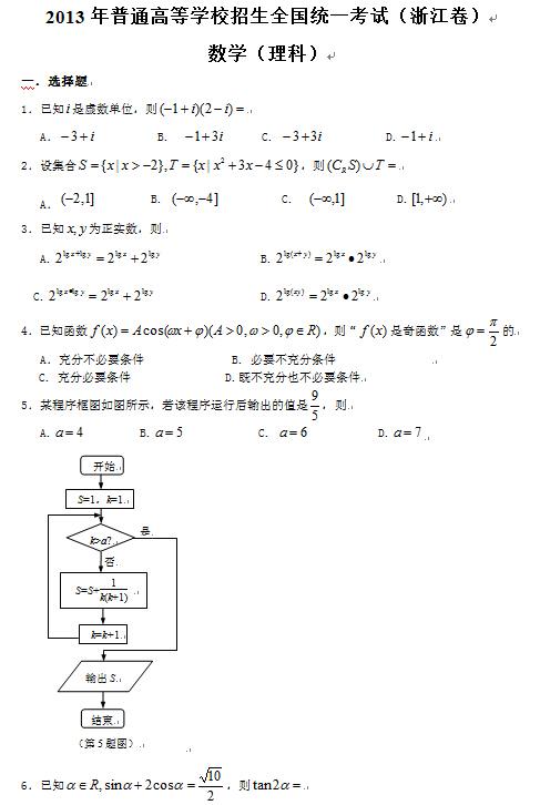 浙江2013高考理科数学试题及答案(下载版)