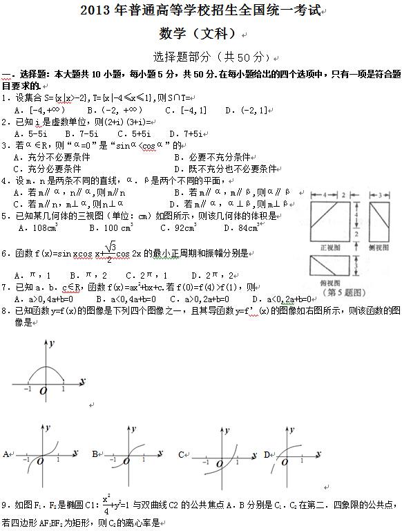 浙江2013高考文科数学试题及答案(下载版)