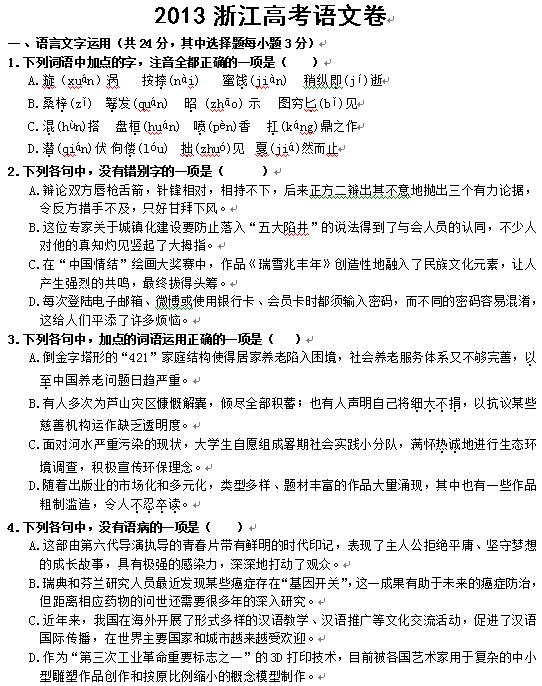 浙江2013高考语文试题及答案(下载版)