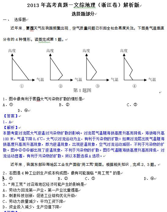 浙江2013高考文科综合试题及答案(下载版)