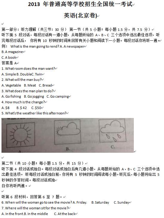 北京2013高考英语试题及答案(下载版)