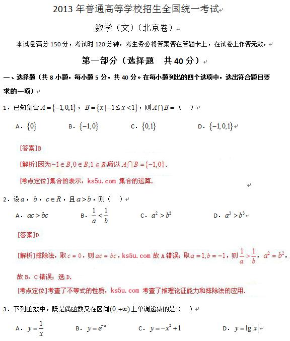 北京2013高考文科数学试题及答案(下载版)