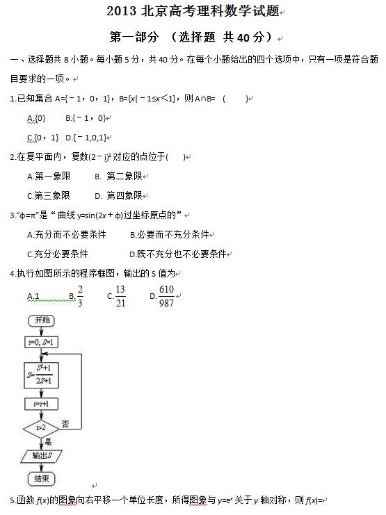 北京2013高考理科数学试题及答案(下载版)