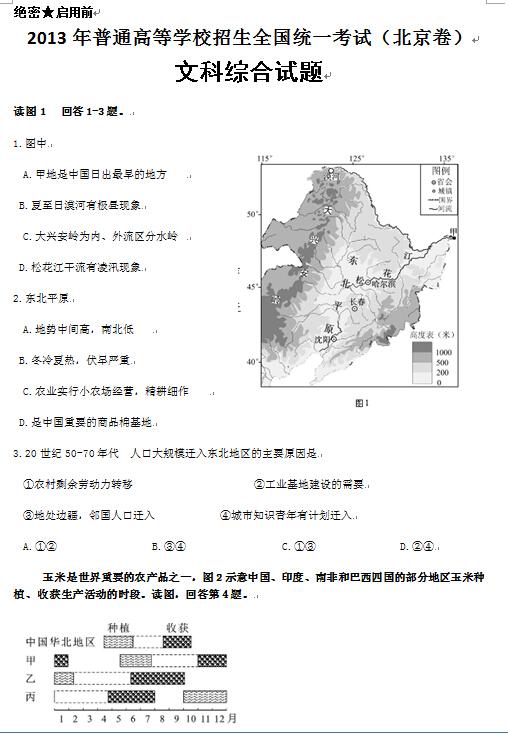 北京2013高考文科综合试题及答案(下载版)