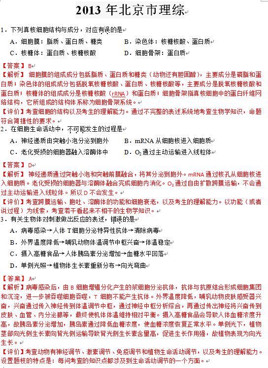 北京2013高考理科综合试题及答案(下载版)