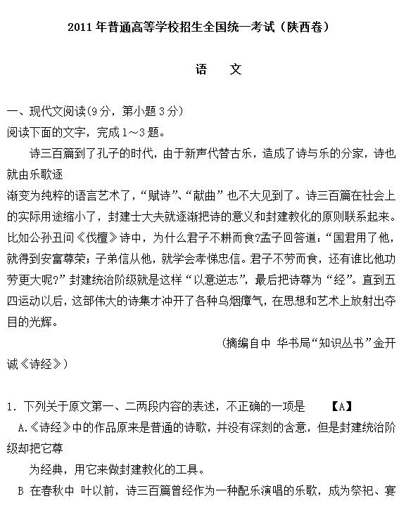 2011年陕西高考语文试题及答案