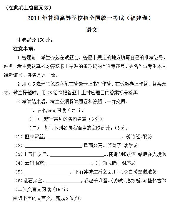 2011年福建高考语文试题及答案