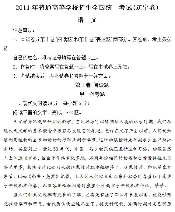 2011年辽宁高考语文试题及答案