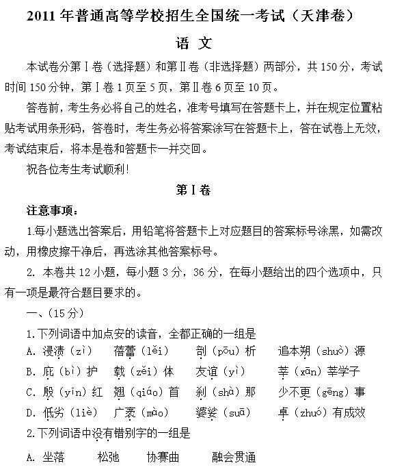 2011年天津高考语文试题及答案