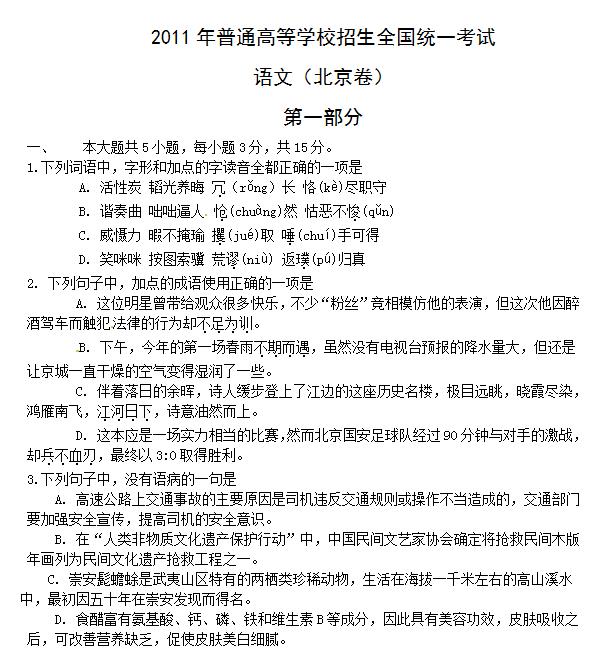 2011年北京高考语文试题及答案