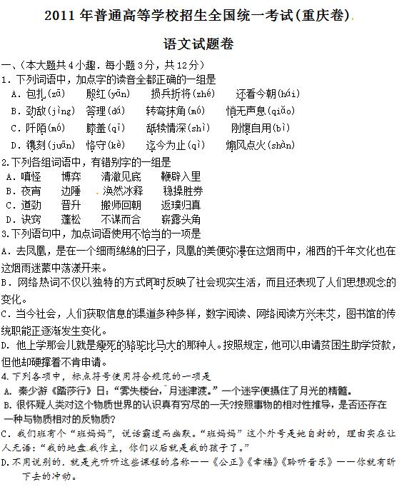 2011年重庆高考语文试题及答案