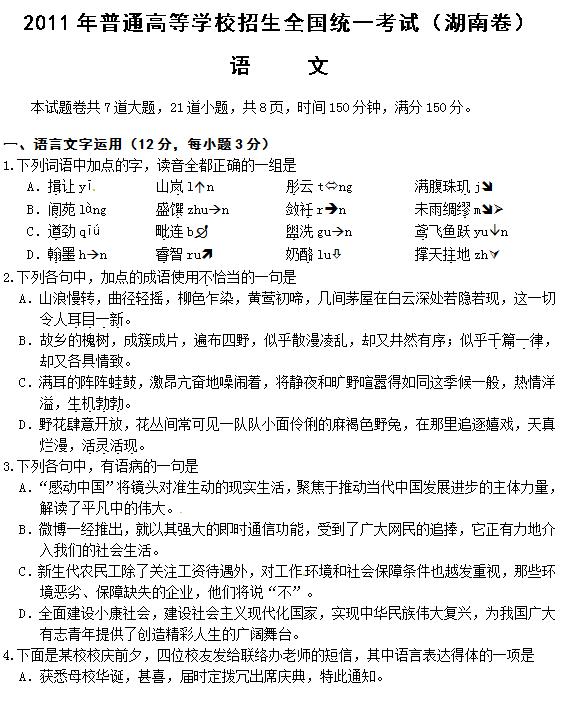 2011年湖南高考语文试题及答案