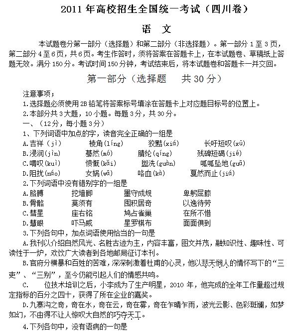 2011年四川高考语文试题及答案