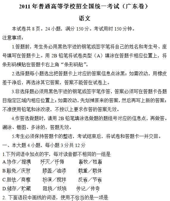 2011年广东高考语文试题及答案