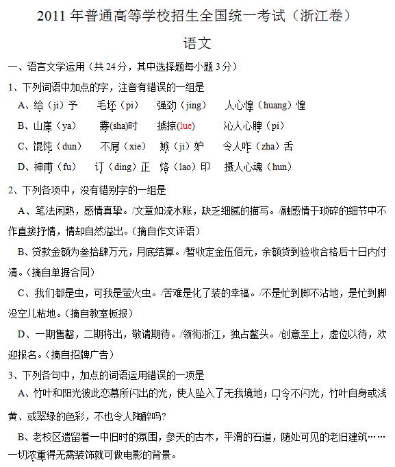 2011年浙江高考语文试题及答案