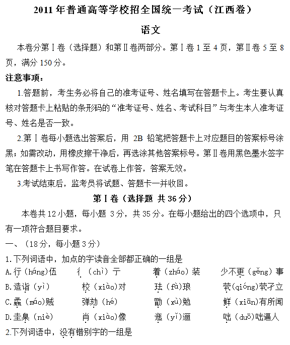2011年江西高考语文试题及答案