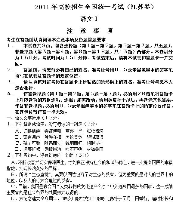 2011年江苏高考语文试题及答案