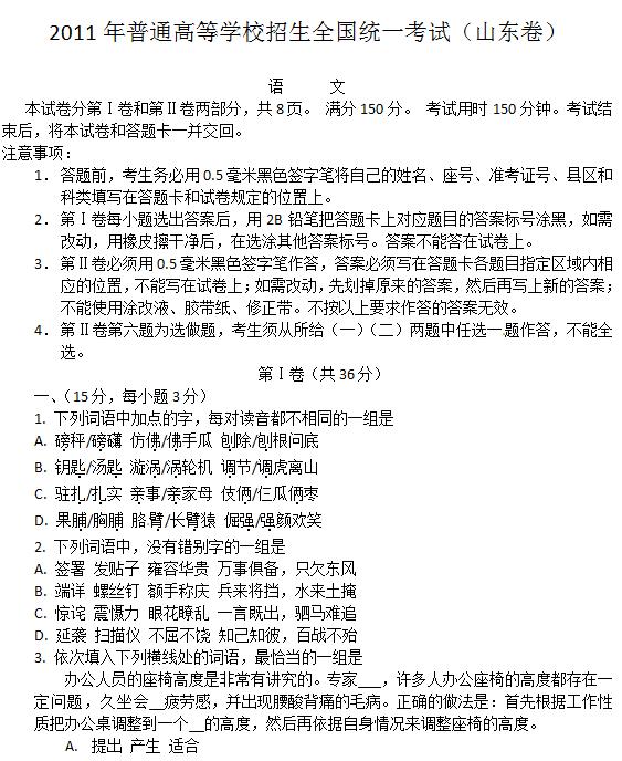 2011年山东高考语文试题及答案