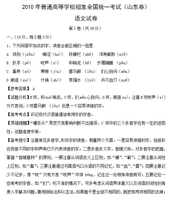 2010年山东高考语文试题及答案