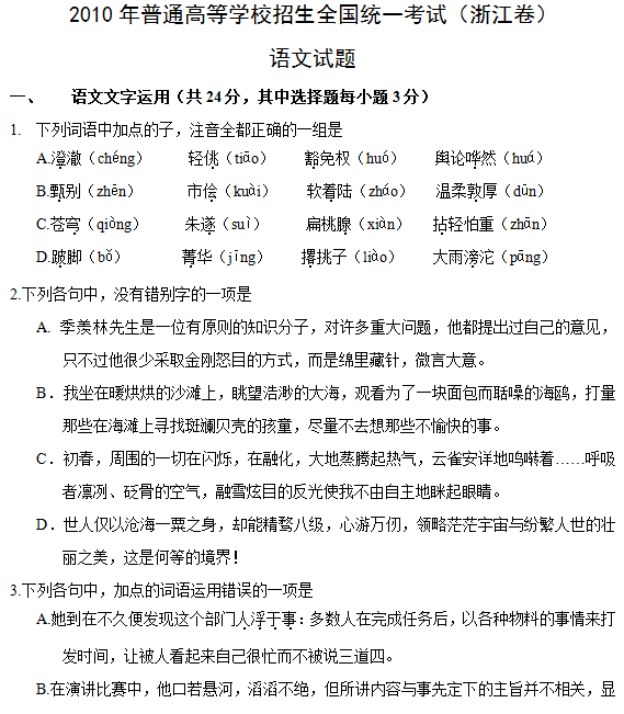 2010年浙江高考语文试题及答案